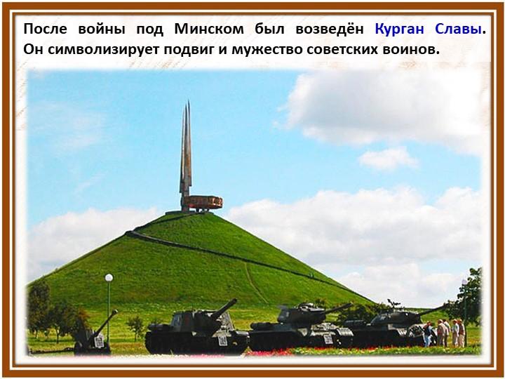 После войны под Минском был возведён Курган Славы.             Он символизиру...