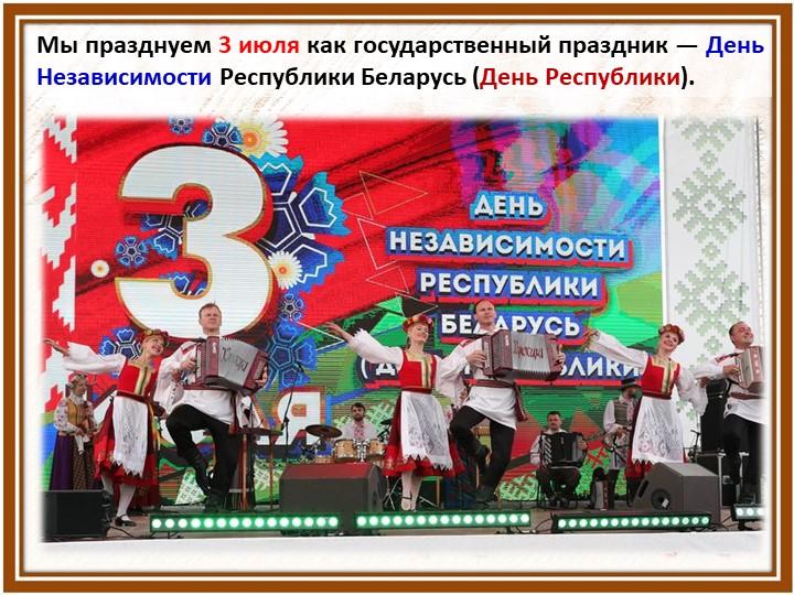 Мы празднуем 3 июля как государственный праздник — День Независимости Республ...
