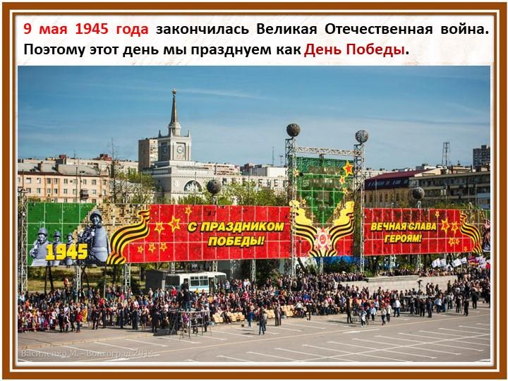 9 мая 1945 года закончилась Великая Отечественная война. Поэтому этот день мы...