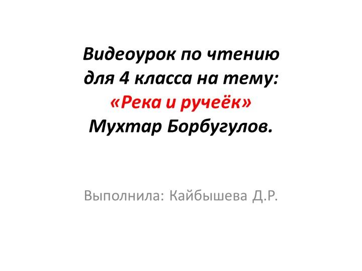Видеоурок по чтению для 4 класса на тему:«Река и ручеёк»Мухтар Борбугулов....