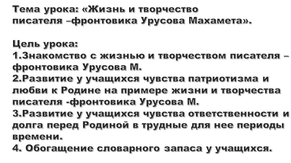 Тема урока: «Жизнь и творчество писателя –фронтовика Урусова Махамета».Цел...