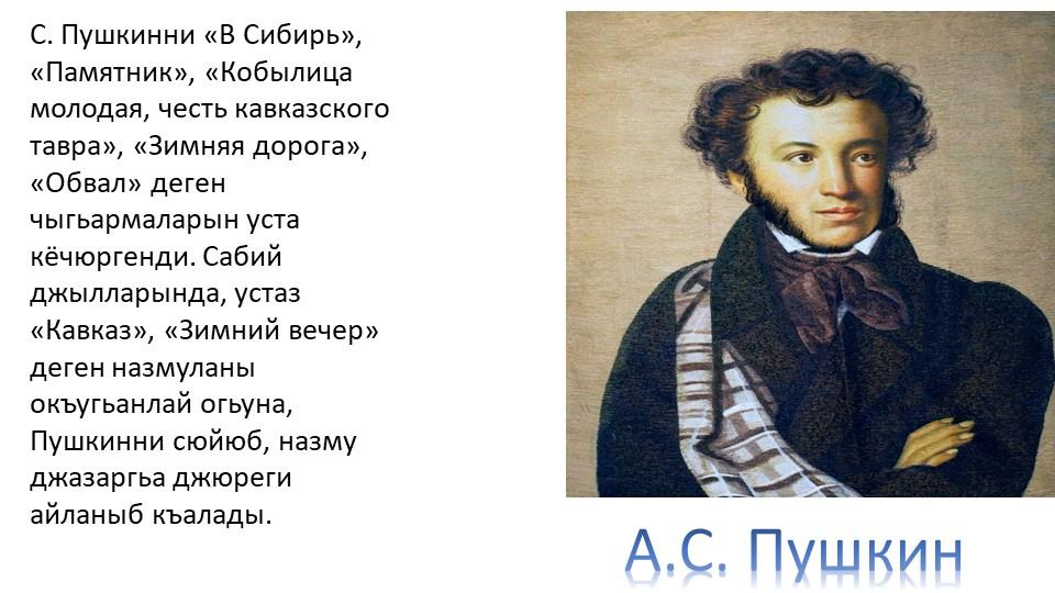 С. Пушкинни «В Сибирь», «Памятник», «Кобылица молодая, честь кавказского тавр...