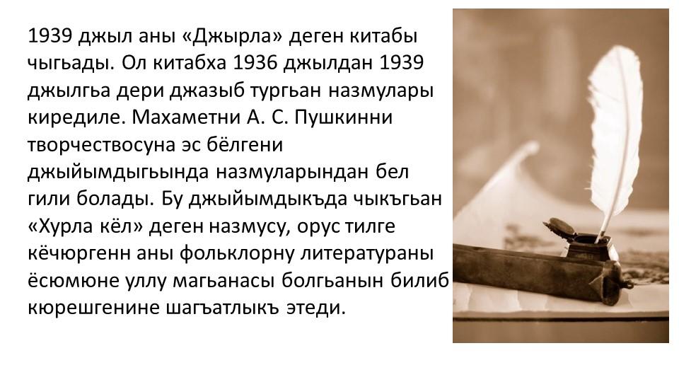 1939 джыл аны «Джырла» деген китабы чыгьады. Ол китабха 1936 джылдан 1939 джы...