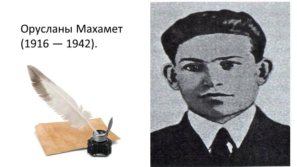 Орусланы Махамет (1916 — 1942).