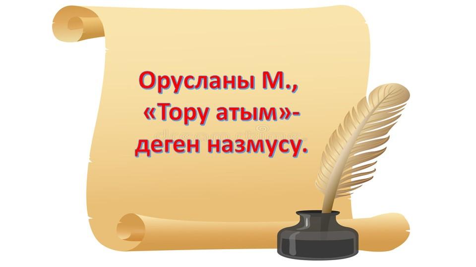 Орусланы М., «Тору атым»-деген назмусу.