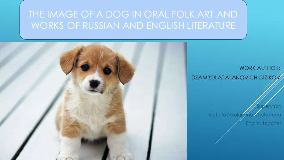 The image of a dog in oral folk art and works of Russian and English literatu...