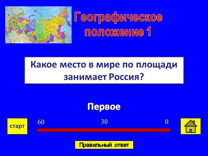 ПервоеКакое место в мире по площади занимает Россия?Географическое положение...