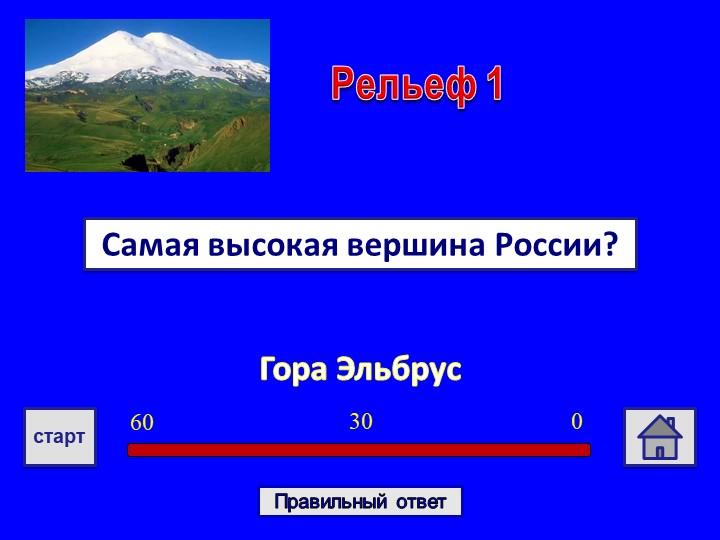 Гора ЭльбрусСамая высокая вершина России?Рельеф 103060стартПравильный ответ