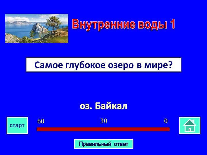 оз. БайкалСамое глубокое озеро в мире?Внутренние воды 103060стартПравильный о...