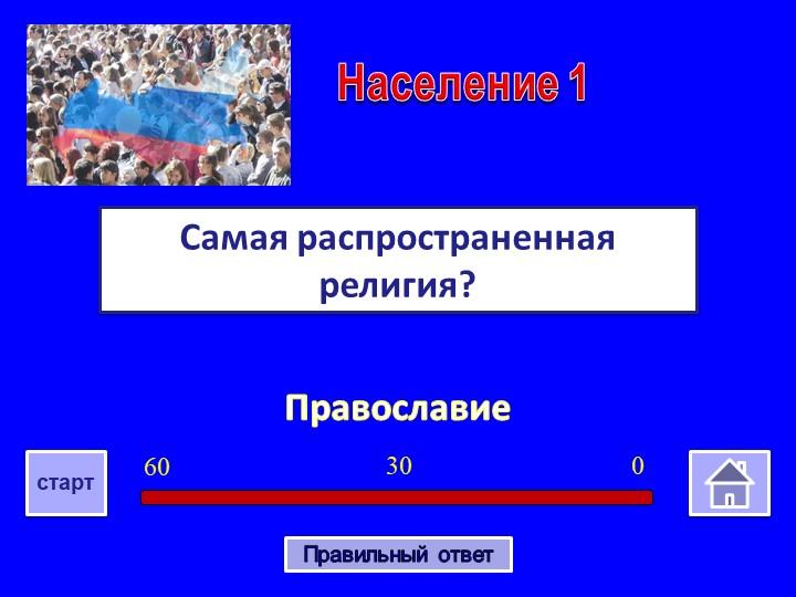 ПравославиеСамая распространенная религия?Население 103060стартПравильный ответ