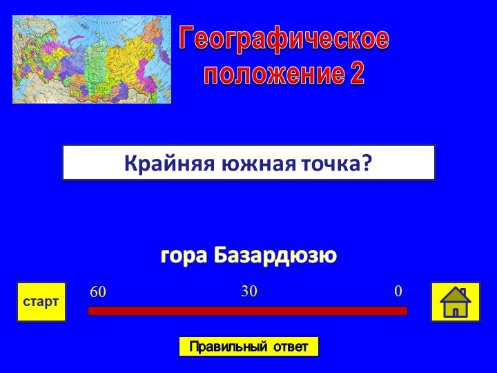 гора БазардюзюКрайняя южная точка?Географическое положение 203060стартПравиль...