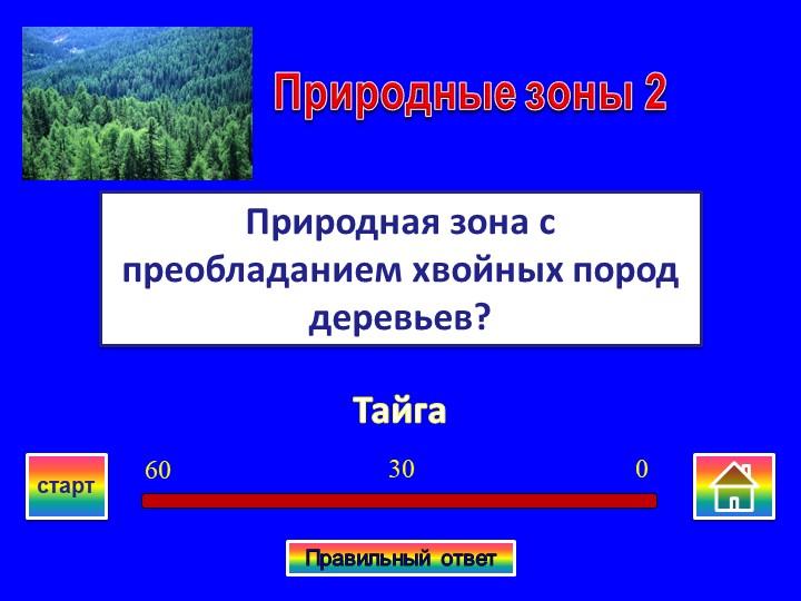ТайгаПриродная зона с преобладанием хвойных пород деревьев?Природные зоны 203...