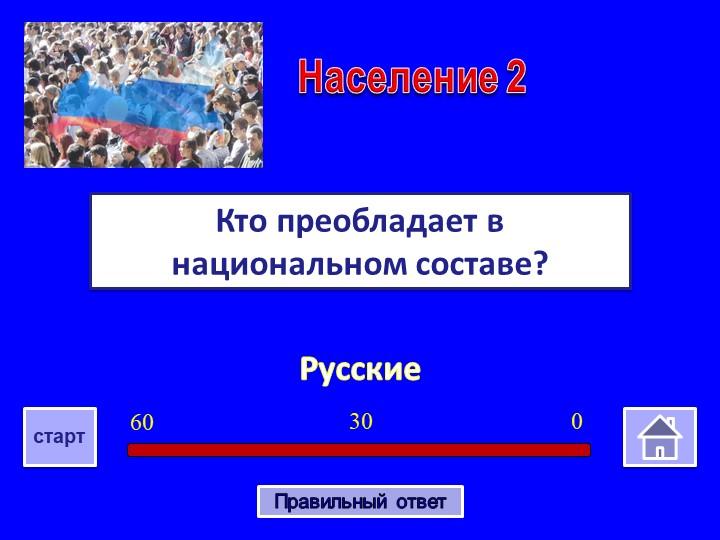 РусскиеКто преобладает в национальном составе?Население 203060стартПравильный...