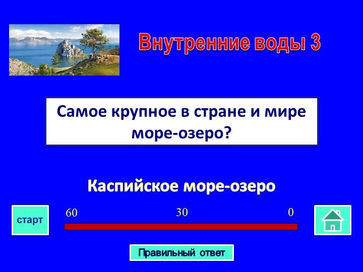Каспийское море-озероСамое крупное в стране и мире море-озеро? Внутренние вод...