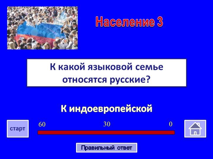 К индоевропейскойК какой языковой семье относятся русские?Население 303060ста...