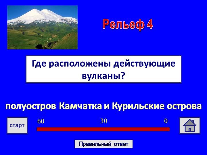 полуостров Камчатка и Курильские островаГде расположены действующие вулканы?Р...