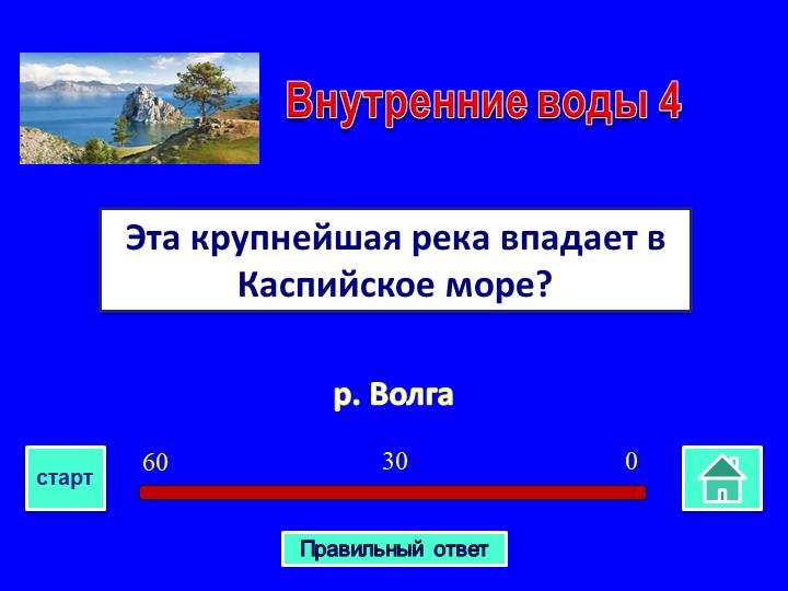 р. ВолгаЭта крупнейшая река впадает в Каспийское море?Внутренние воды 403060с...