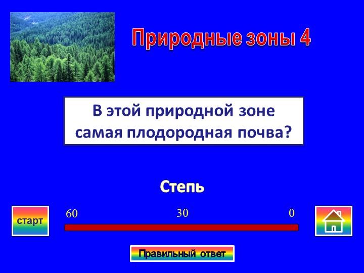 СтепьВ этой природной зоне самая плодородная почва?Природные зоны 403060старт...