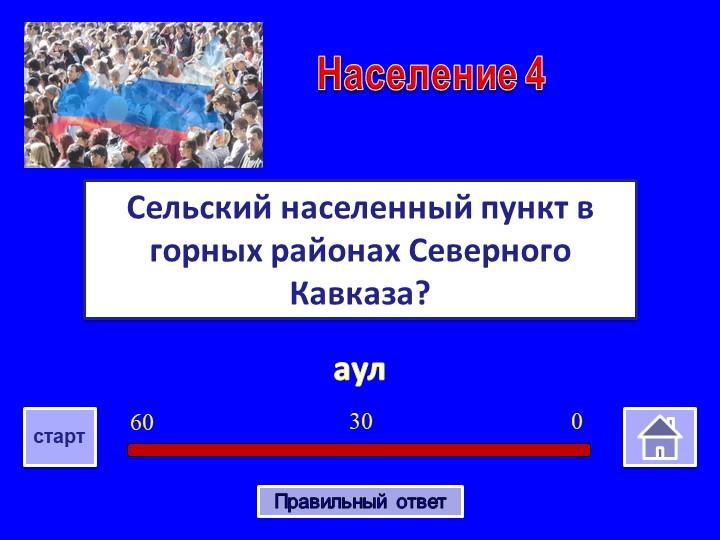 аулСельский населенный пункт в горных районах Северного Кавказа?Население 403...
