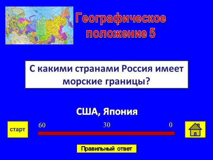 США, ЯпонияС какими странами Россия имеет морские границы?Географическое поло...