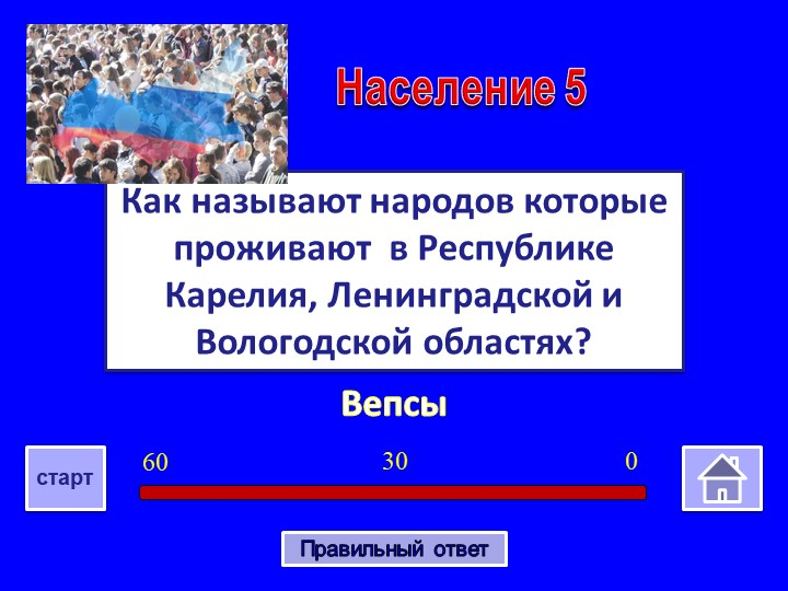 ВепсыКак называют народов которые проживают  в Республике Карелия, Ленинградс...