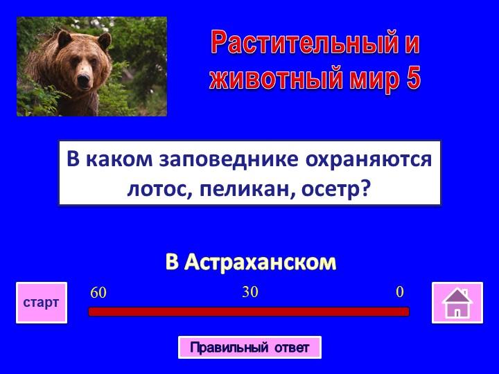 В АстраханскомВ каком заповеднике охраняются лотос, пеликан, осетр?03060старт...