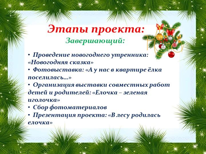 Этапы проекта:Завершающий:  Проведение новогоднего утренника: «Новогодня...