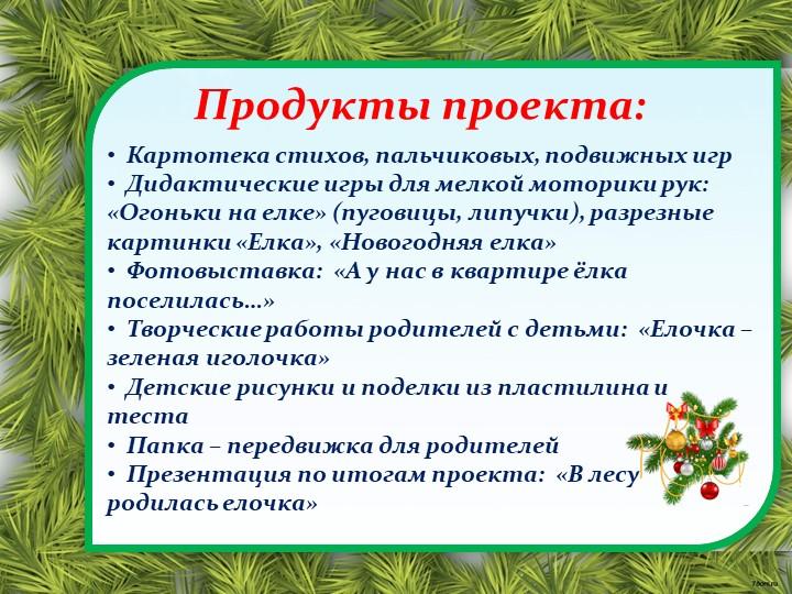 Продукты проекта:  Картотека стихов, пальчиковых, подвижных игр  Дидактическ...