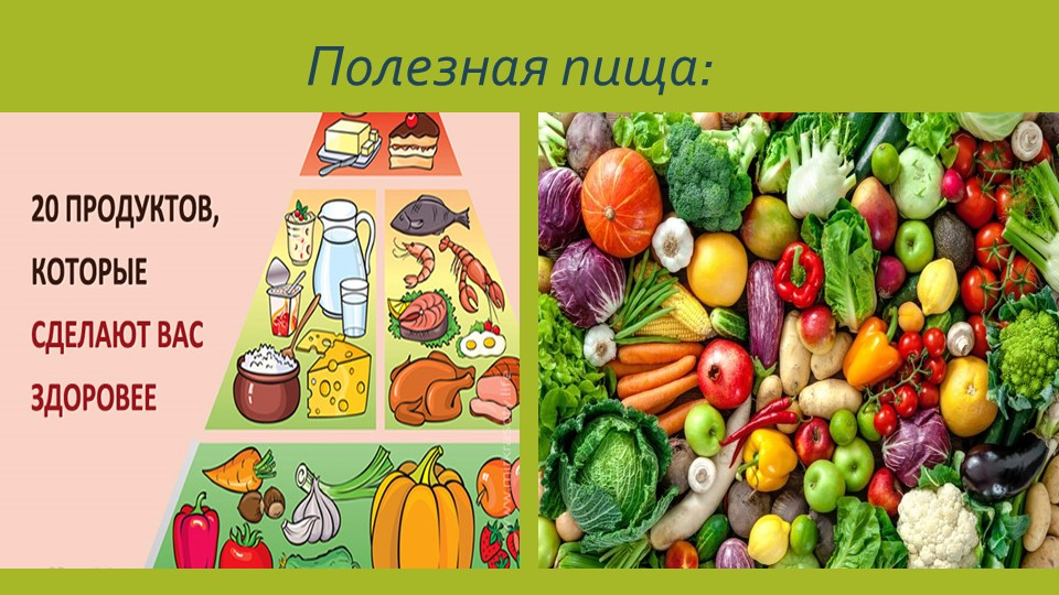 Полезная пища: