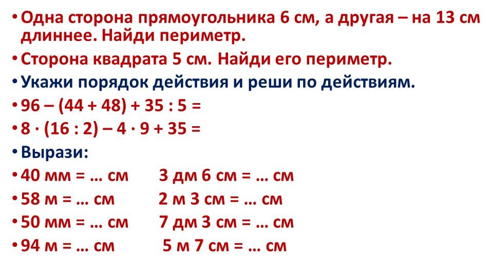 Одна сторона прямоугольника 6 см, а другая – на 13 см длиннее. Найди периметр...