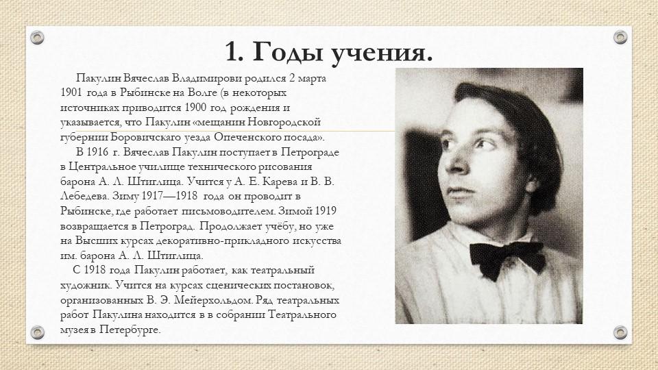 1. Годы учения.     Пакулин Вячеслав Владимирови родился 2 марта 1901 года в...