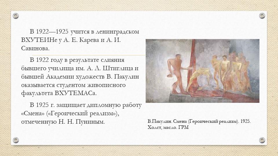 В 1922—1925 учится в ленинградском ВХУТЕИНе у А. Е. Карева и А. И. Савин...
