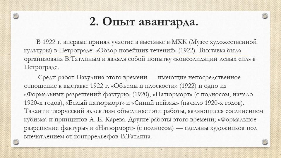 2. Опыт авангарда.        В 1922 г. впервые принял участие в выставке в МХК (...