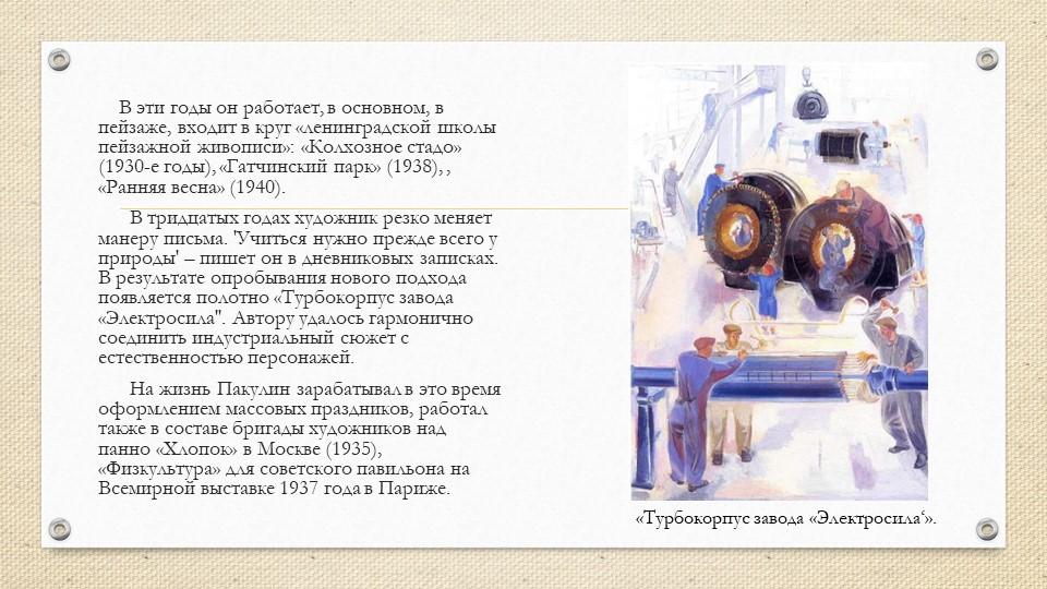 В эти годы он работает, в основном, в пейзаже, входит в круг «ленинградск...