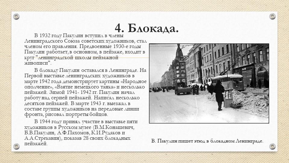 4. Блокада.       В 1932 году Пакулин вступил в члены Ленинградского Союза со...