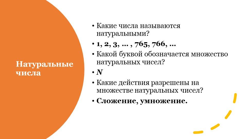 Натуральные числаКакие числа называются натуральными?1, 2, 3, … , 765, 766,...