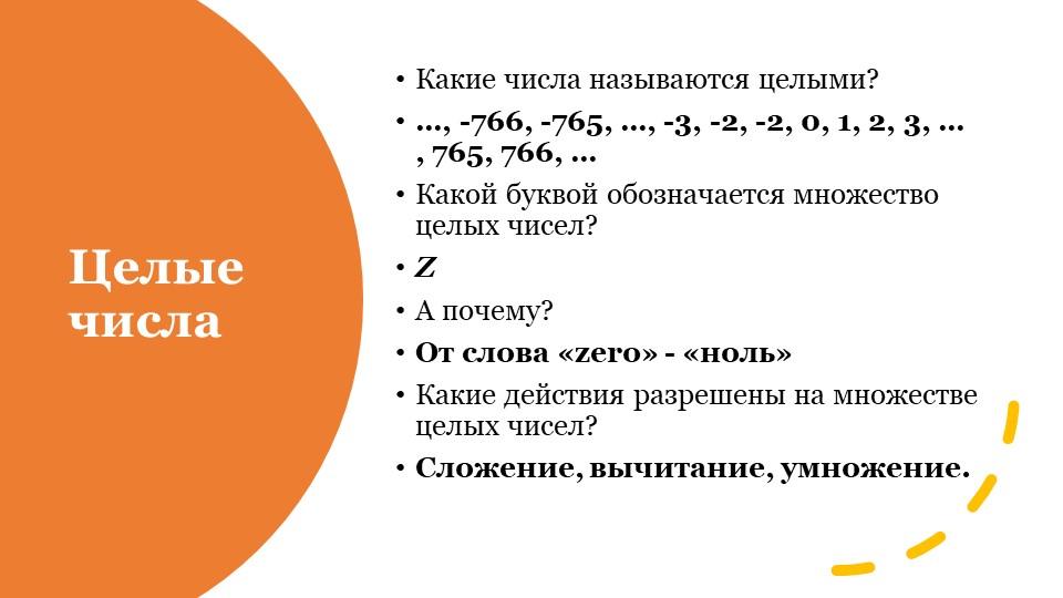 Целые числаКакие числа называются целыми?…, -766, -765, …, -3, -2, -2, 0, 1,...