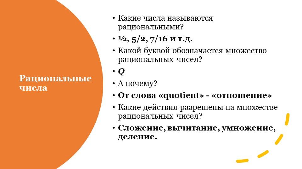 Рациональные числаКакие числа называются рациональными?½, 5/2, 7/16 и т.д.К...
