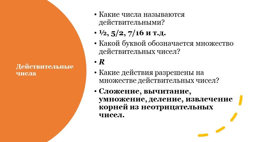 Действительные числаКакие числа называются действительными?½, 5/2, 7/16 и т....