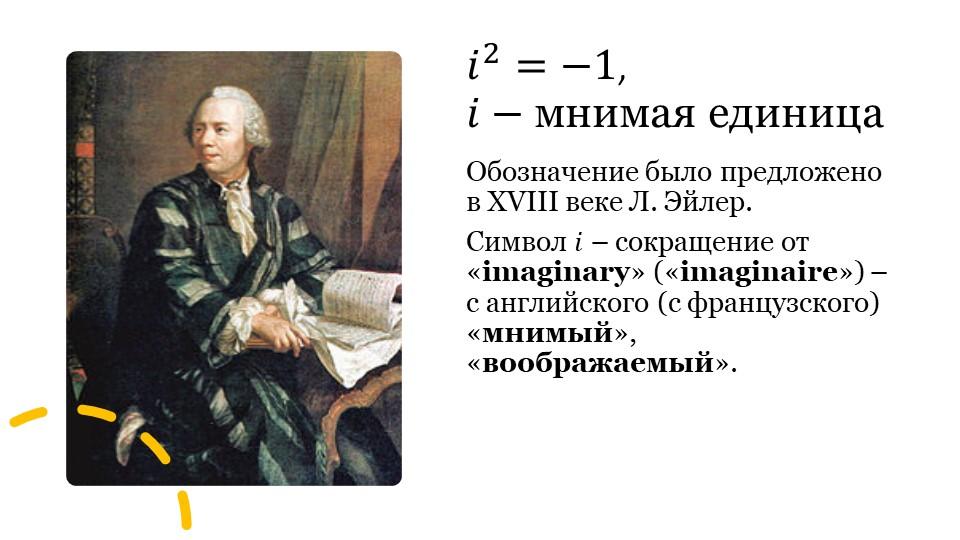 𝑖 2 =−1, 𝑖− мнимая единицаОбозначение было предложено в XVIII веке Л. Эйлер...