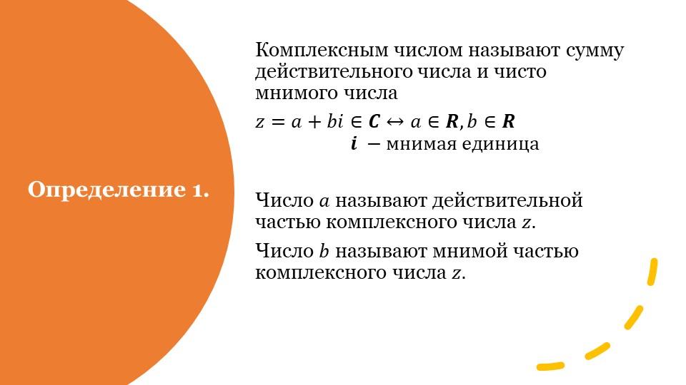 Определение 1.Комплексным числом называют сумму действительного числа и чисто...