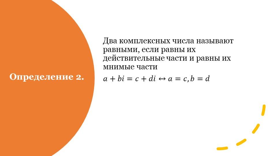 Определение 2.Два комплексных числа называют равными, если равны их действите...