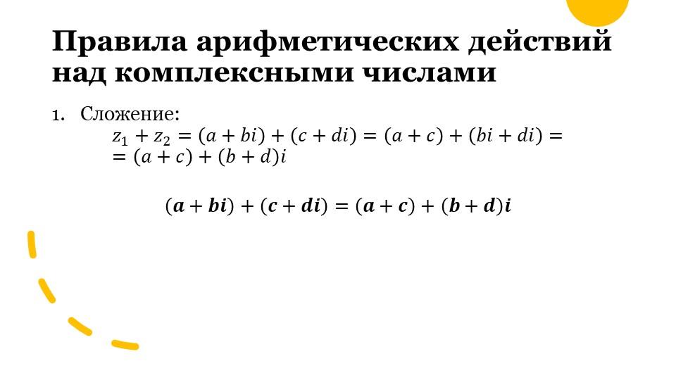 Правила арифметических действий над комплексными числамиСложение:  𝑧 1 + 𝑧 2...