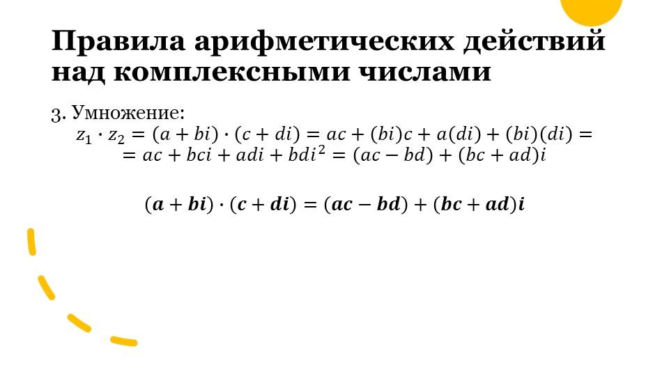 Правила арифметических действий над комплексными числами3. Умножение:  𝑧 1 ∙...