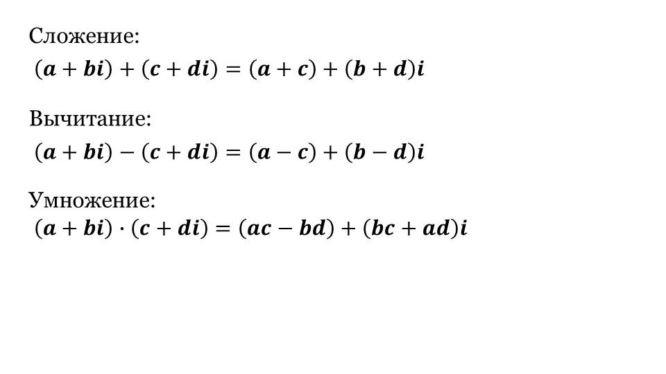 Сложение: 𝒂+𝒃𝒊 + 𝒄+𝒅𝒊 = 𝒂+𝒄 + 𝒃+𝒅 𝒊Вычитание: 𝒂+𝒃𝒊 − 𝒄+𝒅𝒊 = 𝒂−𝒄 + 𝒃−𝒅 𝒊Умноже...