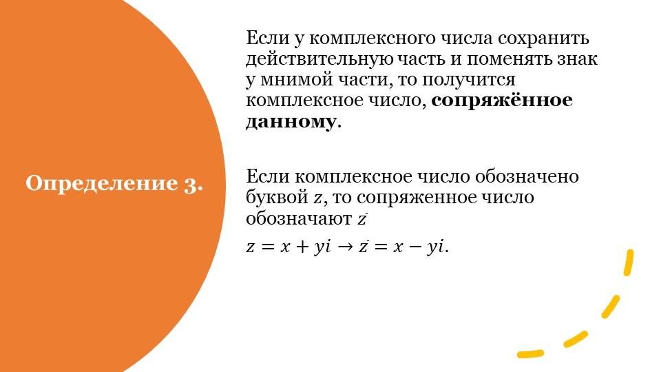 Определение 3.Если у комплексного числа сохранить действительную часть и поме...