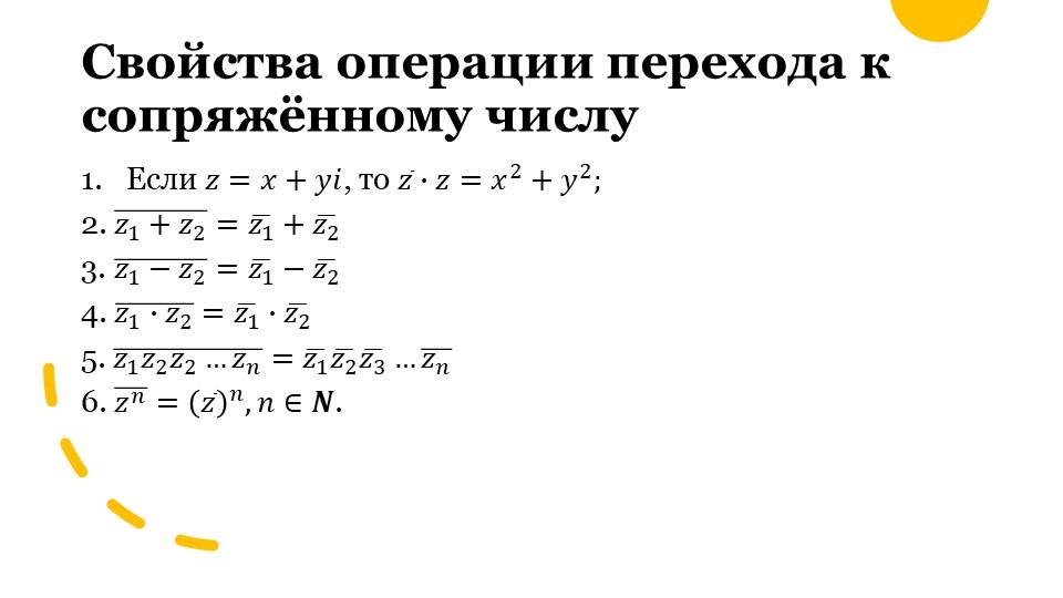 Свойства операции перехода к сопряжённому числуЕсли 𝑧=𝑥+𝑦𝑖, то  𝑧 ∙𝑧= 𝑥 2 + 𝑦...