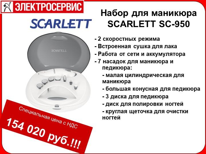 Набор для маникюра SCARLETT SC-950 - 2 скоростных режима - Встроенная сушка.