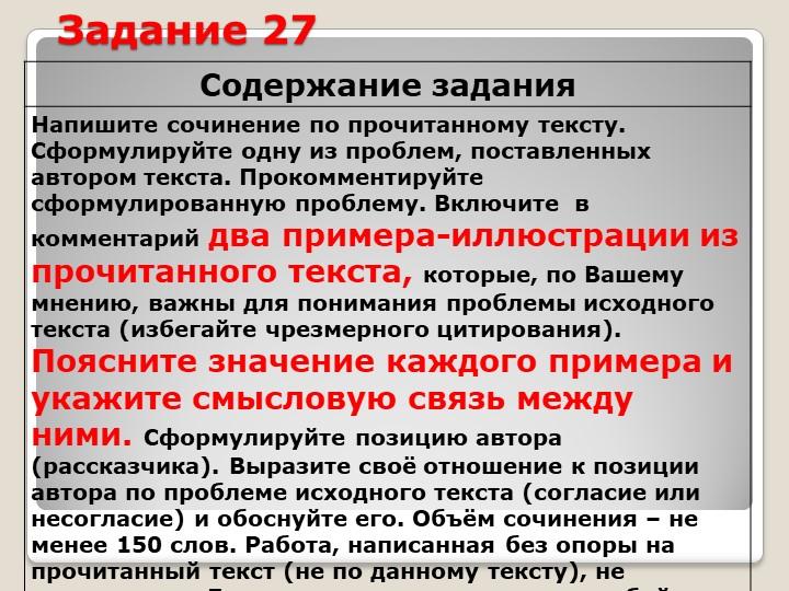 Задание 27