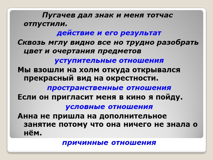 Пугачев дал знак и меня тотчас отпустили.действие и его результат...